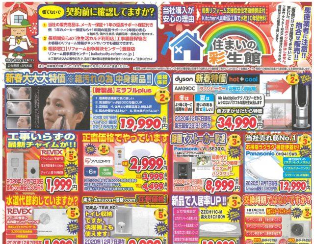 2021年1月-2月 お得情報【チラシ隔月更新中】