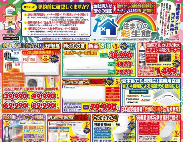 2021年7月-8月 お得情報【チラシ隔月更新中】